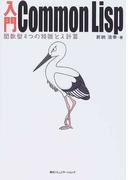 入門Common Lisp 関数型4つの特徴とλ計算