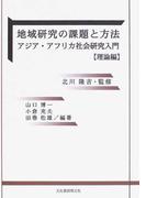 地域研究の課題と方法 アジア・アフリカ社会研究入門 理論編