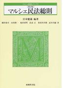 マルシェ民法総則 第2版 (マルシェ民法シリーズ)