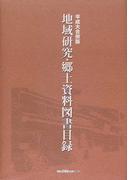 地域研究・郷土資料図書目録 平成大合併版