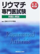 リウマチ専門医試験 例題と解説 改訂第2版