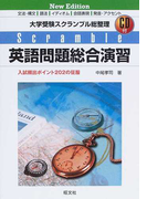 英語問題総合演習 入試頻出ポイント202の征服 改訂版 (大学受験スクランブル総整理)