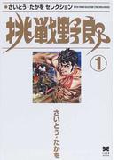 挑戦野郎 1 (リイド文庫 さいとう・たかをセレクション)(リイド文庫)