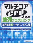 マルチコアCPUのための並列プログラミング 並列処理&マルチスレッド入門
