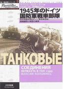 1945年のドイツ国防軍戦車部隊 欧州戦最終期のドイツ軍戦車部隊、組織編制と戦歴の事典 (独ソ戦車戦シリーズ)