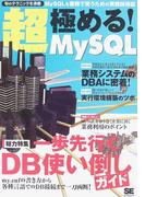 超・極める!MySQL UDF・Connector/J O/Rマッパー・セキュアDB configureオプション 今すぐ知りたい情報を一冊に凝縮!