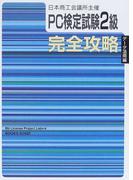 PC検定試験2級〈データ活用編〉完全攻略 日本商工会議所主催