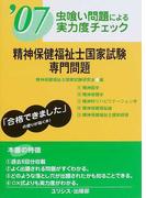 精神保健福祉士国家試験・専門問題 虫喰い問題による実力度チェック '07