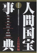 人間国宝事典 重要無形文化財認定者総覧 2006増補最新版 工芸技術編