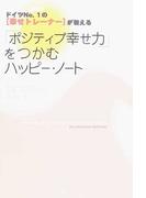 「ポジティブ幸せ力」をつかむハッピー・ノート ドイツNo.1の〈幸せトレーナー〉が教える