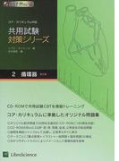 共用試験対策シリーズ コア・カリキュラム対応 第2版 2 循環器