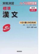 標準漢文 (実戦演習)