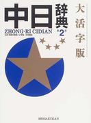 中日辞典 第2版 大活字版 新装版