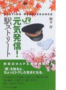 JR東日本元気発信!駅ストリート STATION RENAISSANCE