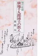 廣池千九郎博士の教え 随行記録