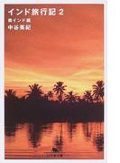 インド旅行記 2 南インド編 (幻冬舎文庫)