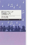 夢みるクラシック交響曲入門 (ちくまプリマー新書)(ちくまプリマー新書)