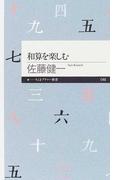 和算を楽しむ (ちくまプリマー新書)(ちくまプリマー新書)