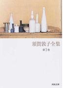 須賀敦子全集 第1巻 ミラノ霧の風景 コルシア書店の仲間たち 旅のあいまに