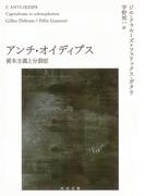 アンチ・オイディプス 資本主義と分裂症 上 (河出文庫)(河出文庫)