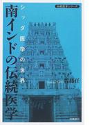 南インドの伝統医学 シッダ医学の世界 (伝統医学シリーズ)