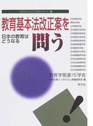 教育基本法改正案を問う 日本の教育はどうなる (教育基本法改正問題を考える)