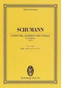 シューマン《序曲、スケルツォとフィナーレ》 (オイレンブルク・スコア)
