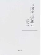 中国浄土宗通史