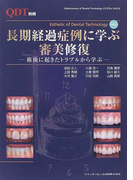 Esthetic of dental technology Part4 長期経過症例に学ぶ審美修復