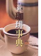 珈琲事典 この一冊ですべてがわかる 味わいを深めるキーワード100
