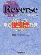 プログレッシブ英語逆引き辞典 コンパクト版