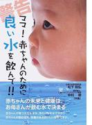 ママ!赤ちゃんのために良い水を飲んで!! 警告