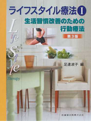ライフスタイル療法 第3版 1 生活習慣改善のための行動療法