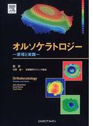 オルソケラトロジー 原理と実践