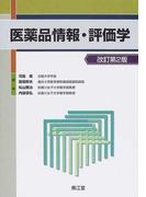 医薬品情報・評価学 改訂第2版