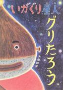いがぐり星人グリたろう (あかね・新えほんシリーズ)