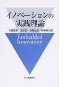 イノベーションの実践理論 (HAKUTO Management)
