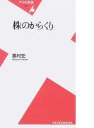 株のからくり (平凡社新書)(平凡社新書)