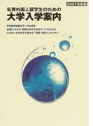 私費外国人留学生のための大学入学案内 2007年度版