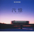 汽憶 ver.1 (MG BOOKS)