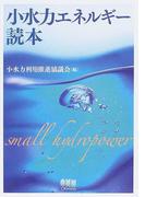 小水力エネルギー読本