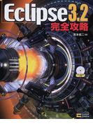 Eclipse 3.2完全攻略