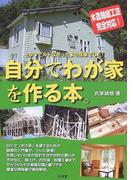 自分でわが家を作る本。 セルフビルドは思ったより簡単でした!