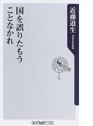 国を誤りたもうことなかれ (角川oneテーマ21)(角川oneテーマ21)