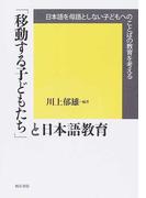 「移動する子どもたち」と日本語教育 日本語を母語としない子どもへのことばの教育を考える