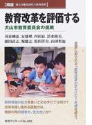 教育改革を評価する 犬山市教育委員会の挑戦 (岩波ブックレット 検証地方分権化時代の教育改革)(岩波ブックレット)