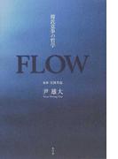 FLOW 韓氏意拳の哲学