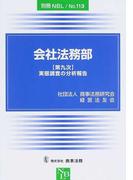 会社法務部 〈第九次〉実態調査の分析報告 (別冊NBL)