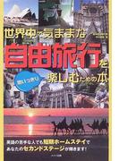 世界中で気ままな自由旅行を思いっきり楽しむための本