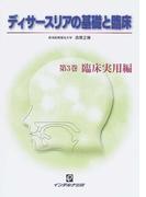 ディサースリアの基礎と臨床 第3巻 臨床実用編